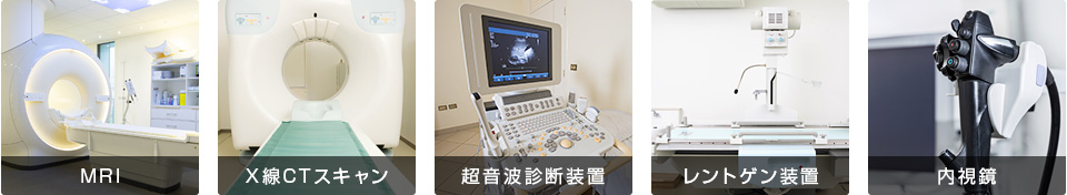 MRI、X線CTスキャン、超音波診断装置、レントゲン装置、内視鏡などあらゆる医療機器んび対応します。