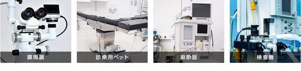 X線CTスキャン、診療用ベット、麻酔器、人工呼吸器などあらゆる医療機器んび対応します。
